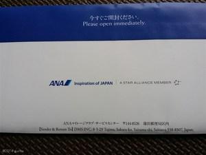 20141102_105048_SC-01F.jpg